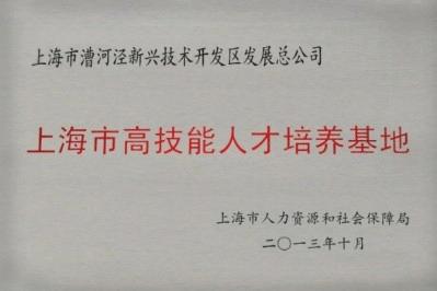 上海市高技能人才培养基地