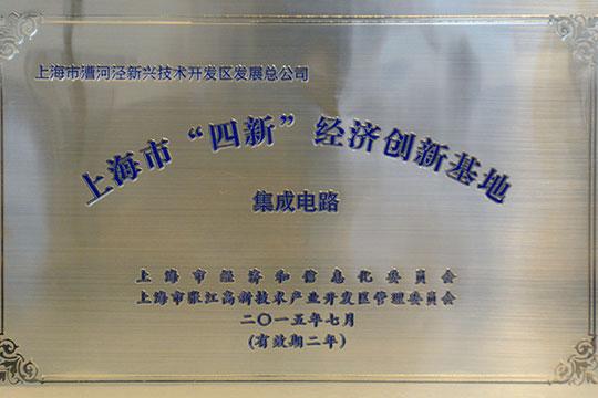 """上海市""""四新""""经济创新基地.集成电路"""