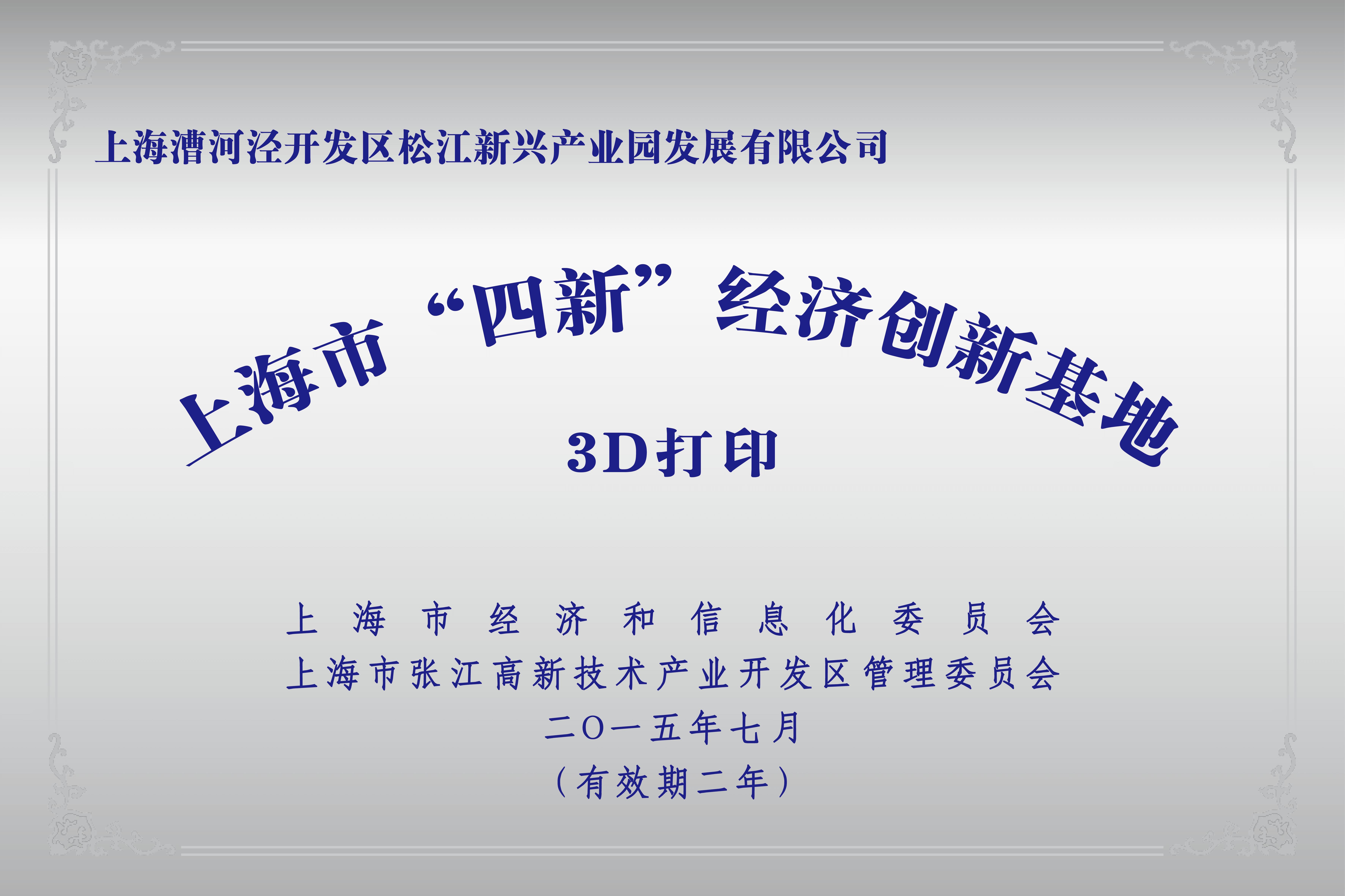 """上海市""""四新""""经济创新基地 3D打印产业中心"""
