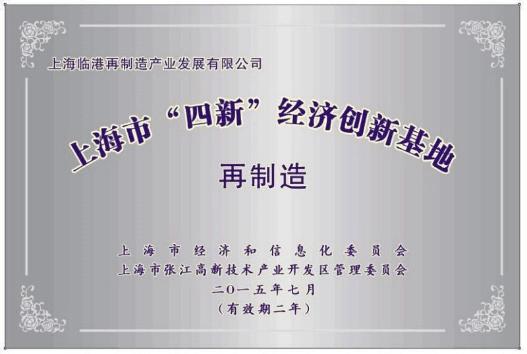 """上海市""""四新""""经济创新基地 再制造"""