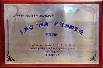 """上海市""""核电服务产业创新基地"""""""