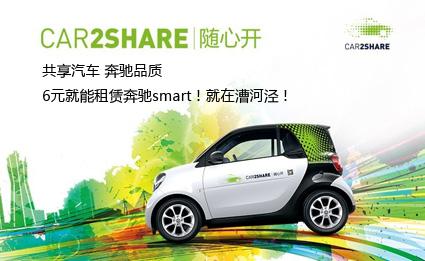 Car2Share分时租赁