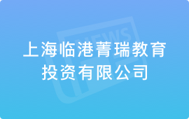 上海乐透letou最新网站菁瑞教育投资有限公司