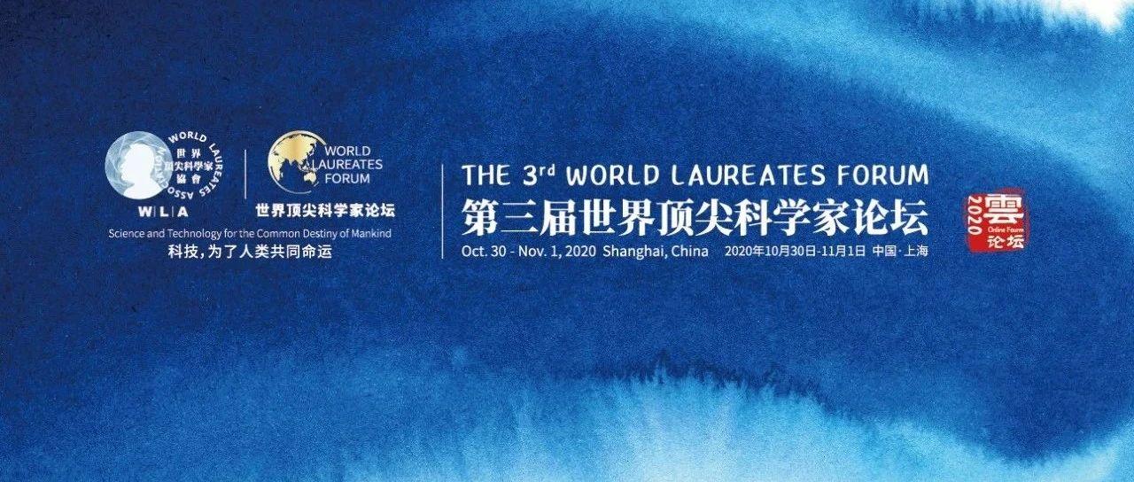 """61位诺贝尔奖得主""""云端""""相聚!第三届世界顶尖科学家论坛本月30日在沪开幕"""