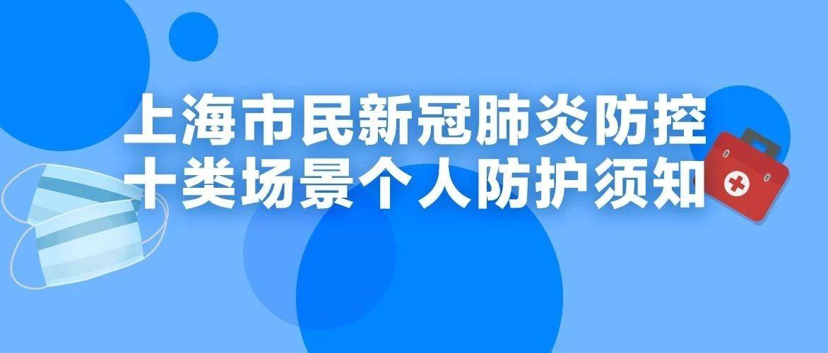 沪公布新冠肺炎防控十类场景个人防护须知