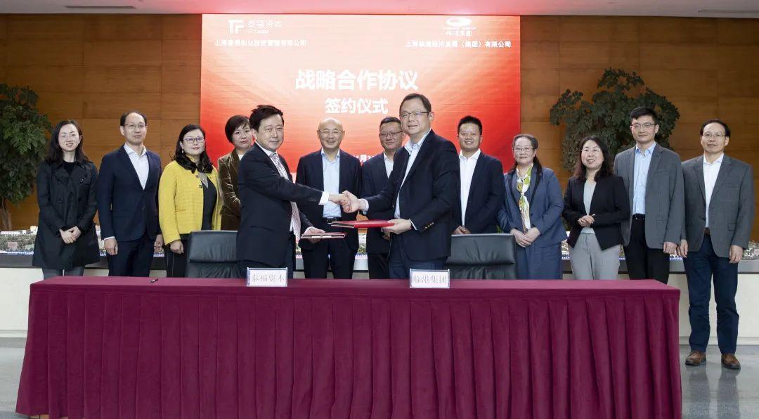 助力世界级生物医药产业发展,亿博备用网-亿博备用网站与泰福资本签署战略合作协议
