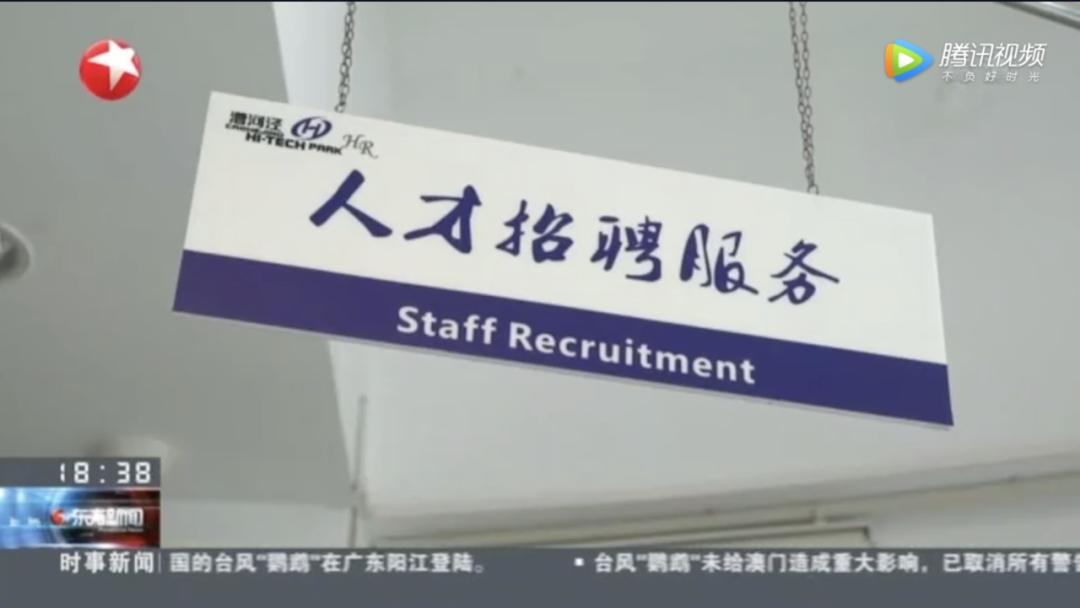 东方卫视:漕河泾开发区积极出招 有效助力大学生就业