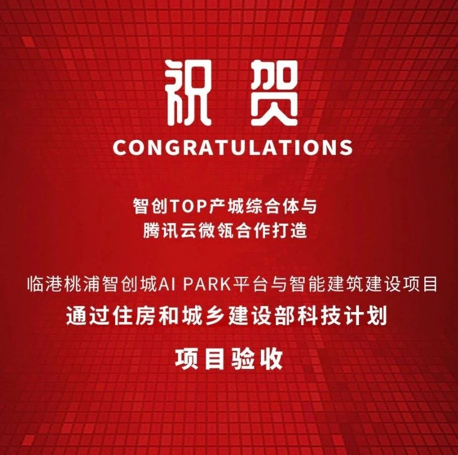 AI Park首发楼宇入选国家住建部科技计划项目