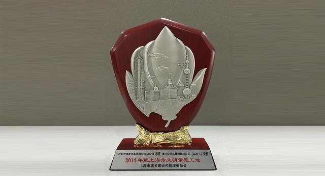 2014年度上海市文明示范工地