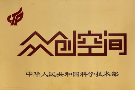 亿博备用网枫泾科创小镇获国家级众创空间