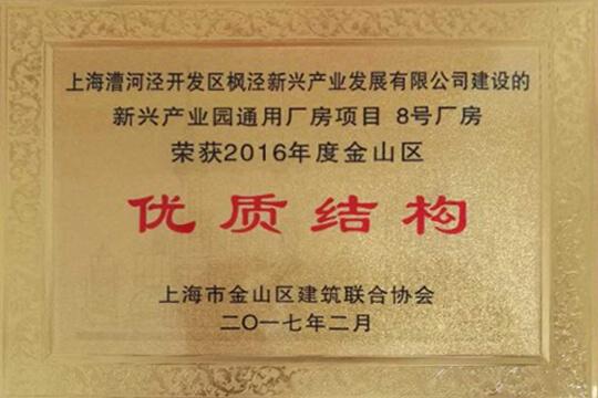 亿博备用网枫泾先进制造业基地一期项目获金山区建设优质结构工程奖