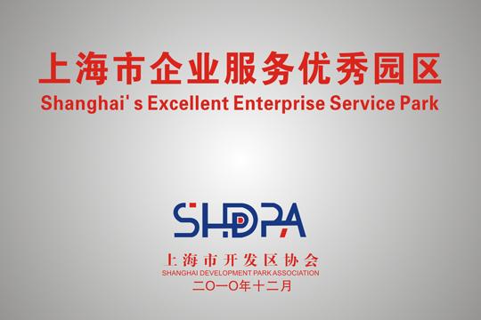 上海市企业服务优秀园区