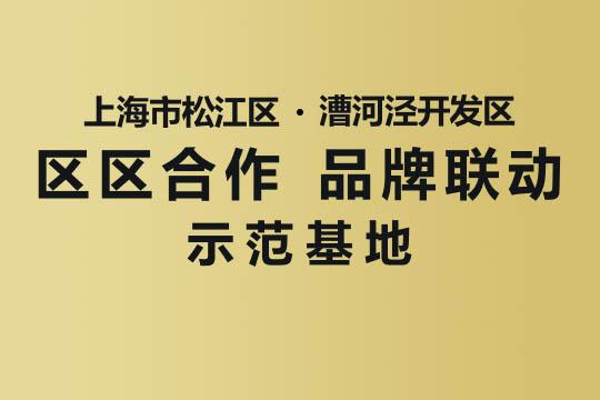 """上海市""""区区合作,品牌联动""""示范基地"""