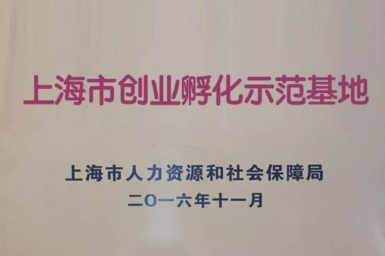 """上海市""""创业孵化示范基地"""""""