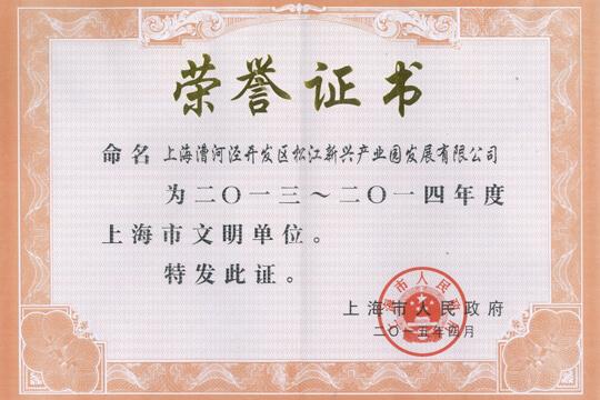 上海市文明单位