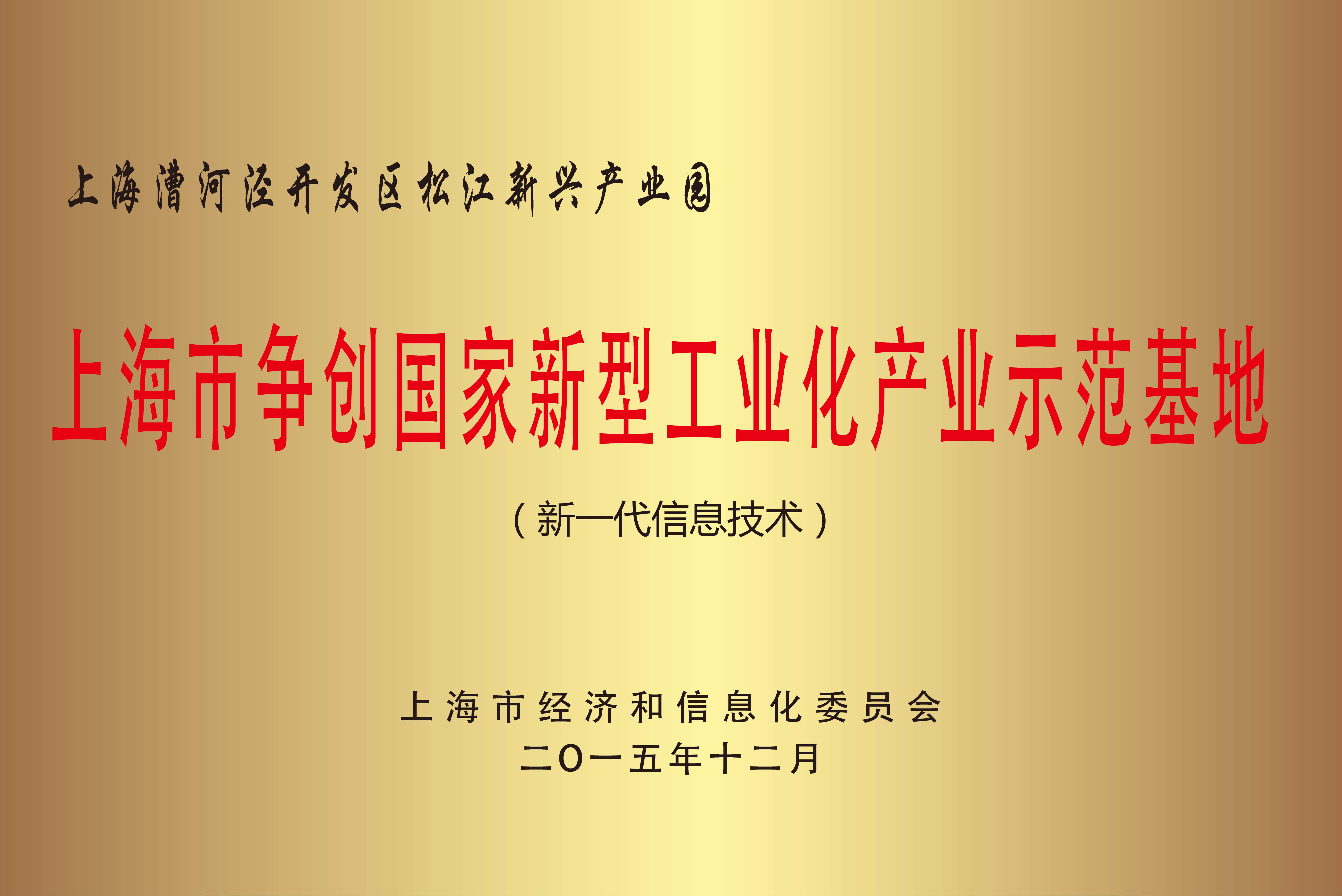 上海市争创国家新型工业化产业示范基地
