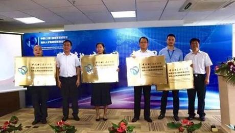 科创1号荣获中国科协海外人才离岸创新创业基地授牌