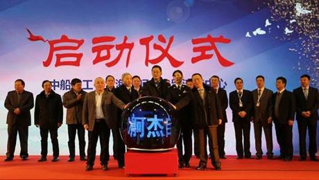 中船重工(上海)舸杰自贸流转中心正式运营启动