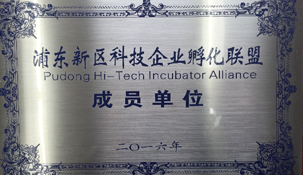 浦东新区科技企业孵化联盟 成员单位