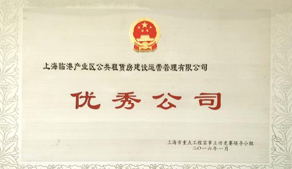 上海市重大工程立功竞赛优秀公司