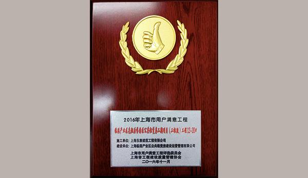 上海市用户满意工程