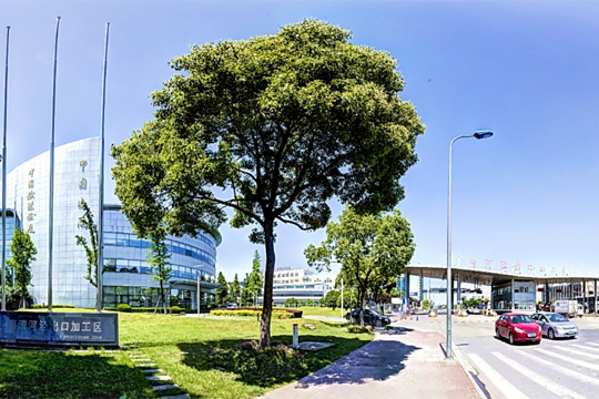 电子商务:国家级高科技研发、制造和服务产业园