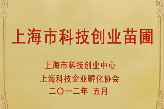 上海市科技创业苗圃