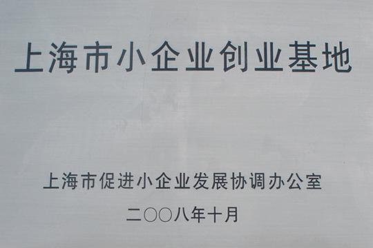 上海市小企业创业基地