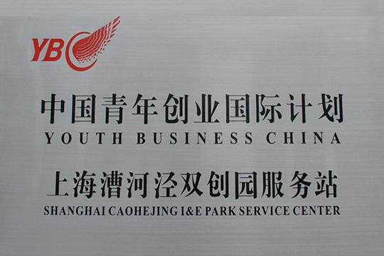 中国青年创业国际计划上海漕河泾双创园服务站