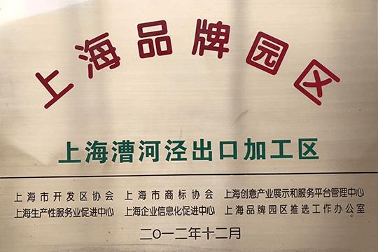 """上海漕河泾出口加工区第四次蝉联上海市开发区协会评审授予的""""上海品牌园区""""称号"""