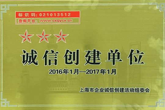 """上海市诚信创建组委会 """"三星级诚信创建企业""""称号"""