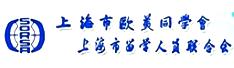 上海市欧美同学会