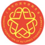 上海市归国华侨联合会