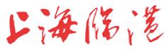 上海亿博备用网管委会