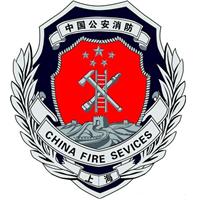 上海市消防局